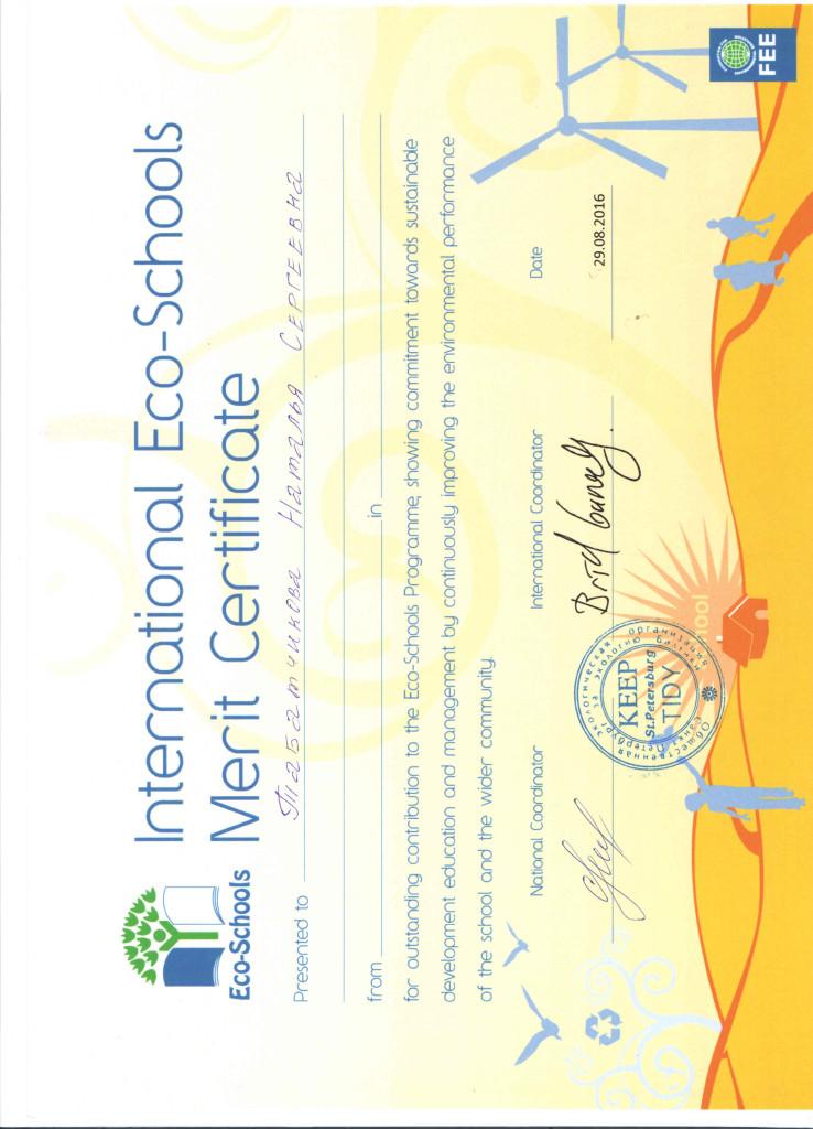 Благодарность за работу в международном проекте Экошкола. Зелёный флаг 2016