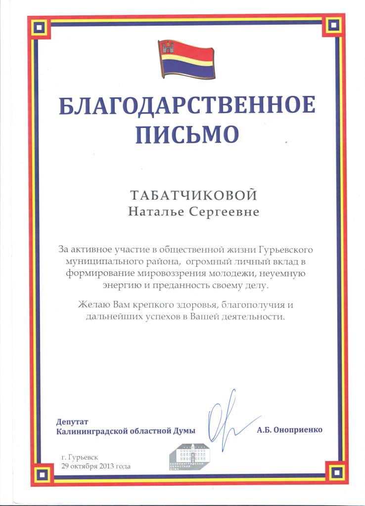 Благодарственное письмо Калининградской областной думы 2013