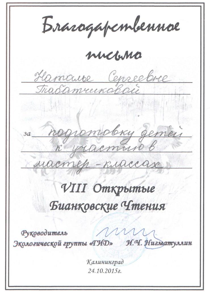 Благодарственное письмо за подготовку участников на Бианковские чтения 2015