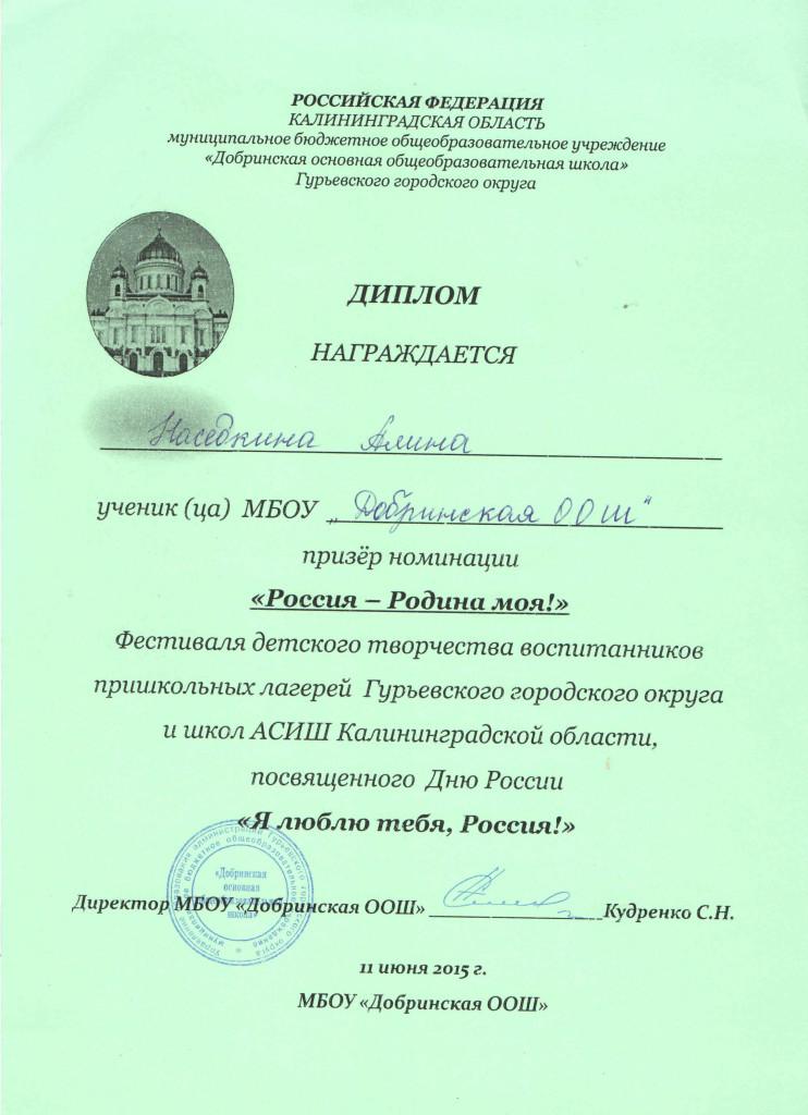 День России2