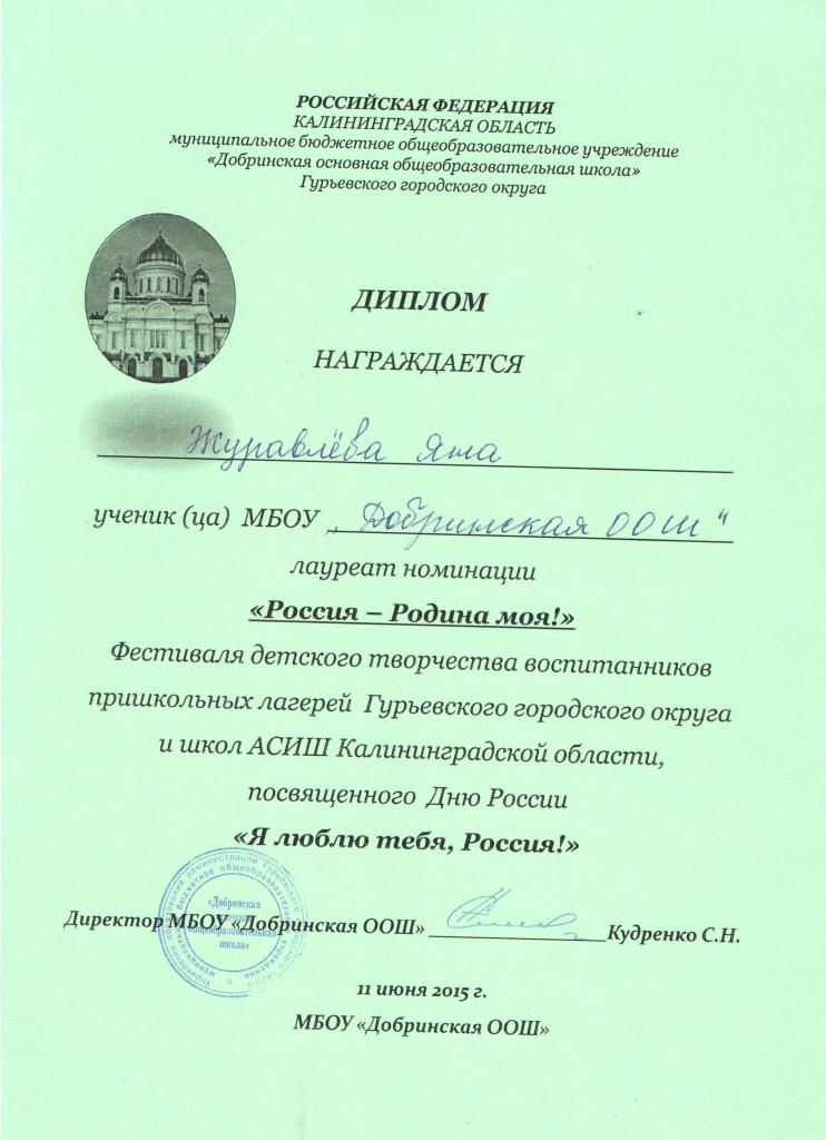 День России3