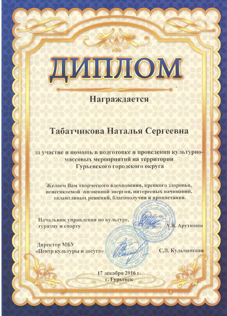 Диплом за помощь в организации культурно-массовых мероприятиях на территории Гурьевского городского округа 2016