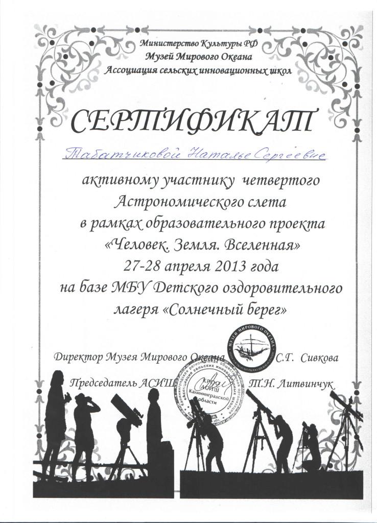 Участник Калининградского Астрономического слёта 2013