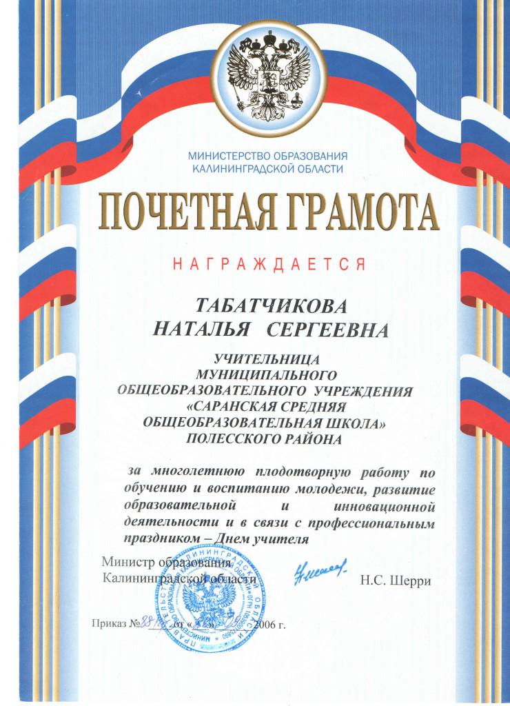 грамота министерства образования Калининградской области