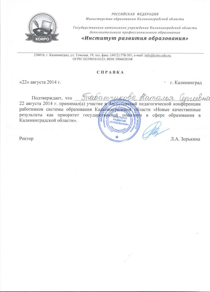 участник Калининградской августовской конференции 2014