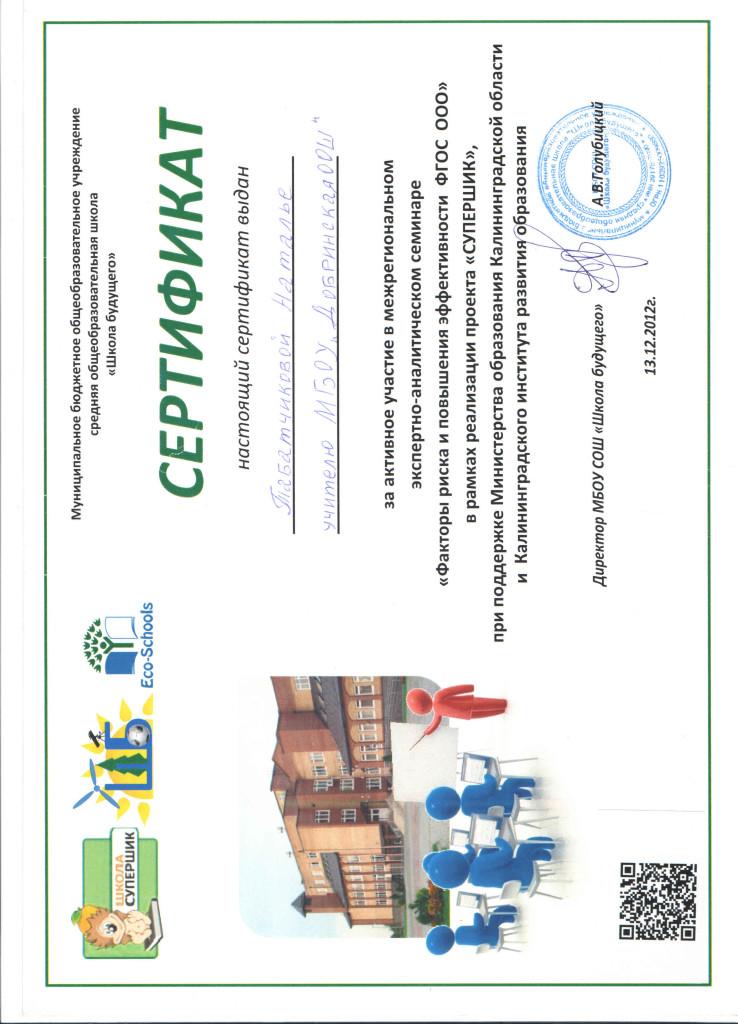 2012, Сертификат